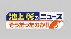 画像:池上彰のニュースそうだったのか!!