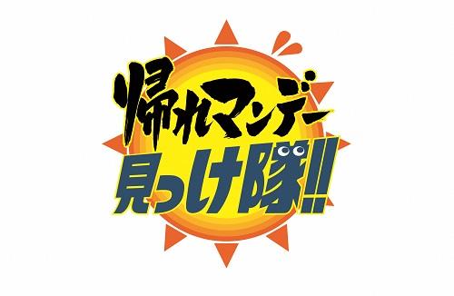 画像:帰れマンデー見っけ隊!!
