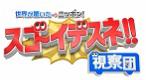 画像:世界が驚いたニッポン! スゴ~イデスネ!!視察団