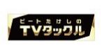 画像:TVタックル