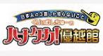 画像:日本人の3割しか知らないこと くりぃむしちゅーのハナタカ!優越館