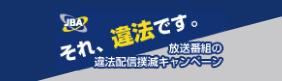 放送番組の違法配信撲滅キャンペーン オフィシャルサイト