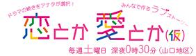 恋とか愛とか(仮)|広島ホームテレビ