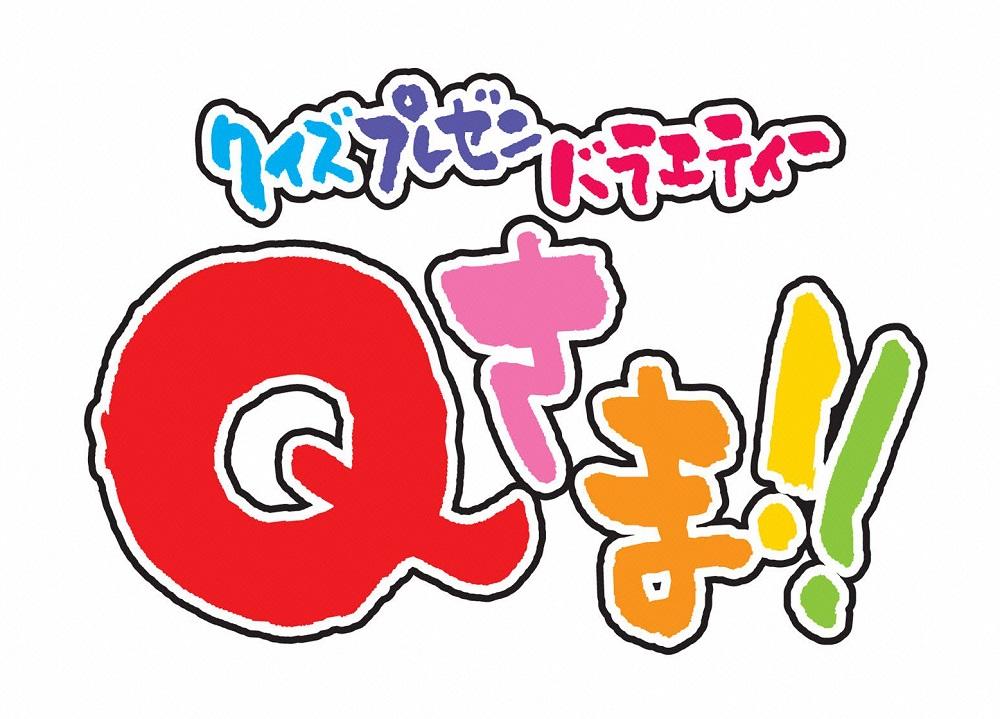 画像:クイズプレゼンバラエティ Qさま!!