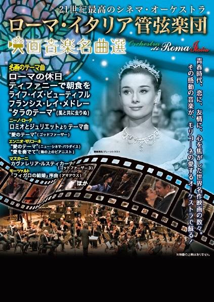 画像:ローマ・イタリア管弦楽団 映画音楽名曲選