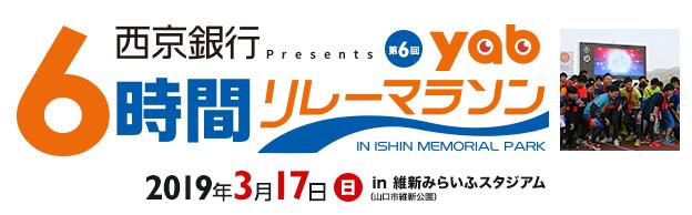 画像:6時間リレーマラソン in 維新みらいふスタジアム(開催日〜)