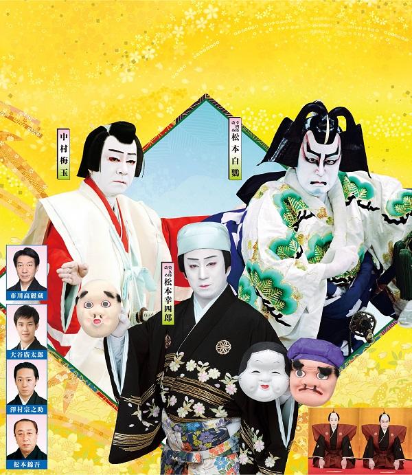 画像:平成31年度 松竹大歌舞伎