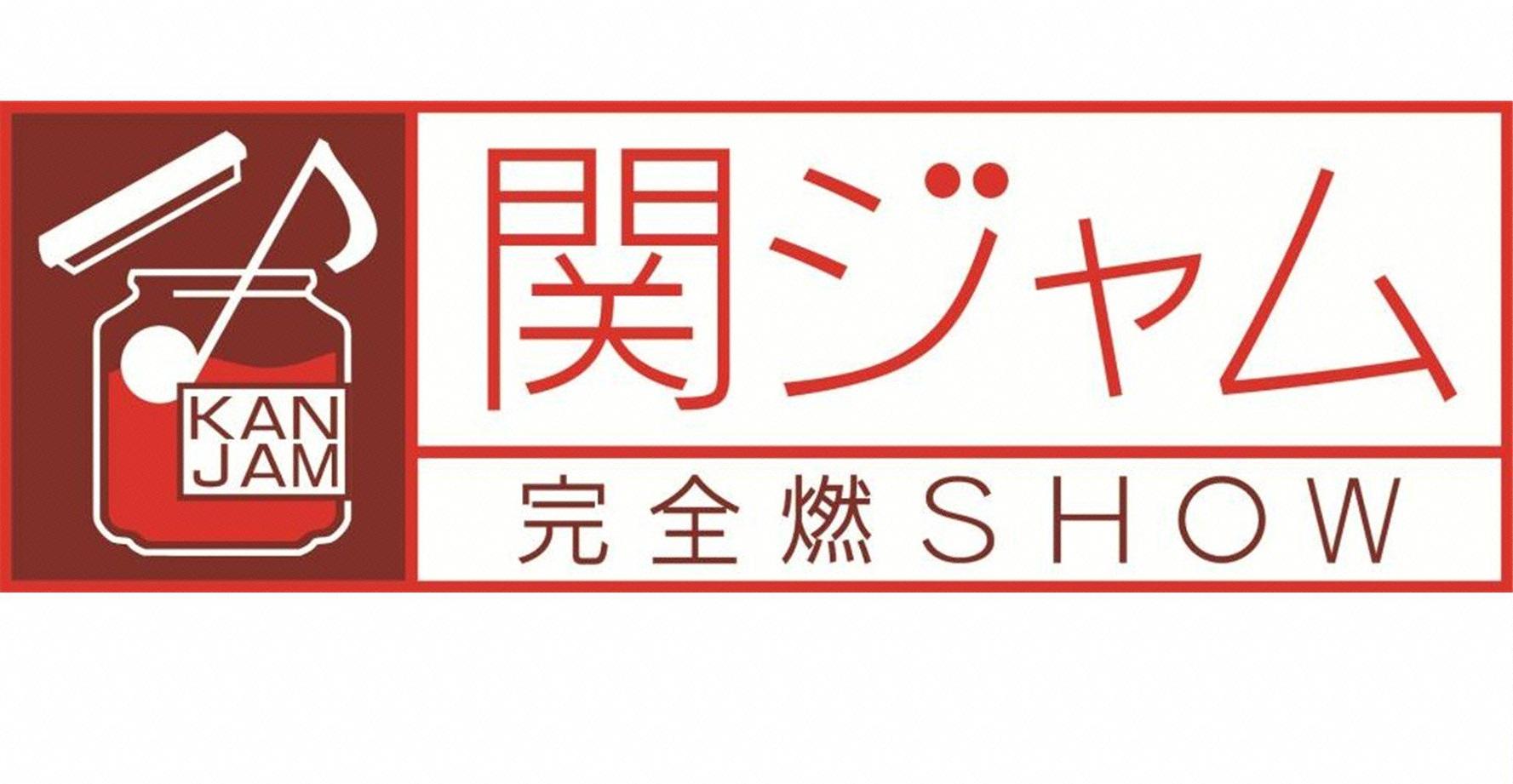 画像:関ジャム完全燃SHOW