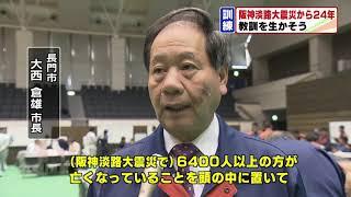 画像:阪神淡路大震災の日・県内各地で防災訓練