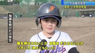 画像:高校球児に教わる野球教室