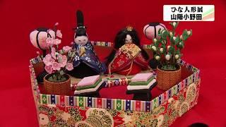 画像:桃の節句を前に 雛人形展示会  山口・山陽小野田市