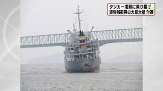 画像:山口・大島大橋近くで船が座礁 去年貨物船が衝突した現場付近