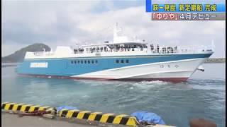 画像:山口・萩ー見島航路 新定期船「ゆりや」お披露目