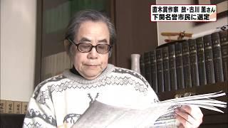 画像:直木賞作家 故・古川薫さんが下関市の名誉市民に