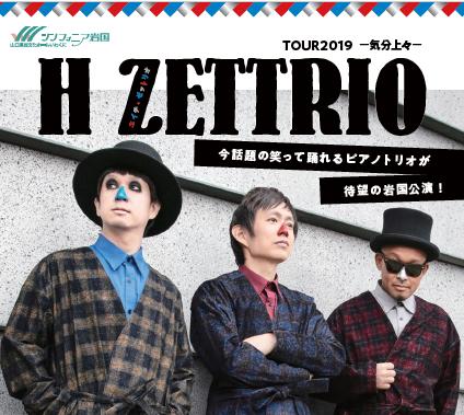 画像:H ZETTRIO TOUR2019 ~気分上々~