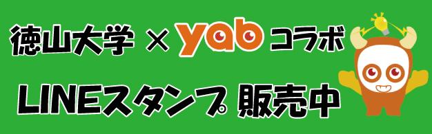 画像:徳山大学×yabコラボ LINEスタンプ販売中