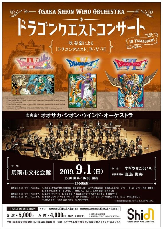 画像:Osaka Shion Wind Orchestraドラゴンクエストコンサート in 山口~吹奏楽による「ドラゴンクエスト」Ⅳ・Ⅴ・Ⅵ~