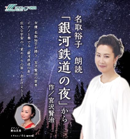 画像:名取 裕子 朗読 「銀河鉄道の夜」から 作/宮沢賢治