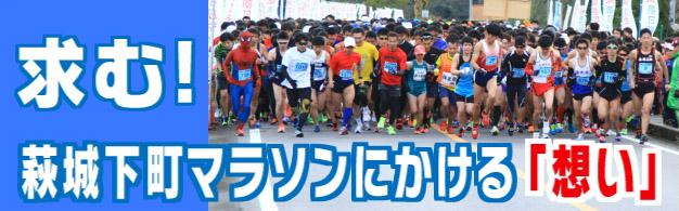 画像:萩城下町マラソン エピソード募集