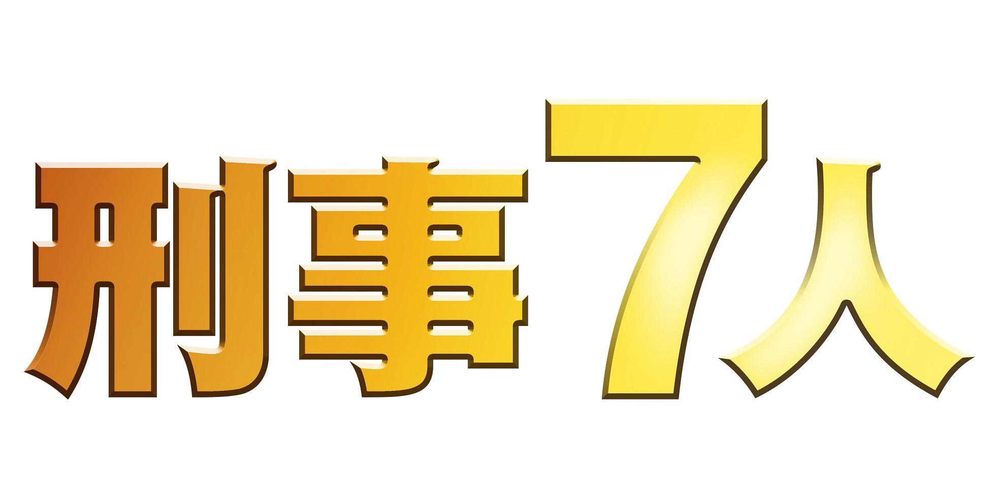 画像:刑事7人