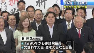 画像:参院選で林氏が5度目の当選