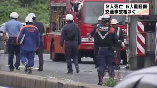 画像:山口県内で死亡事故相次ぐ