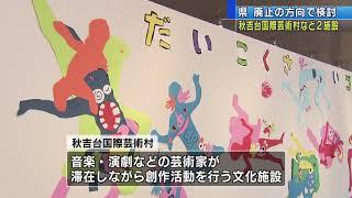 画像:秋吉台国際芸術村と秋吉台青少年自然の家の廃止方針