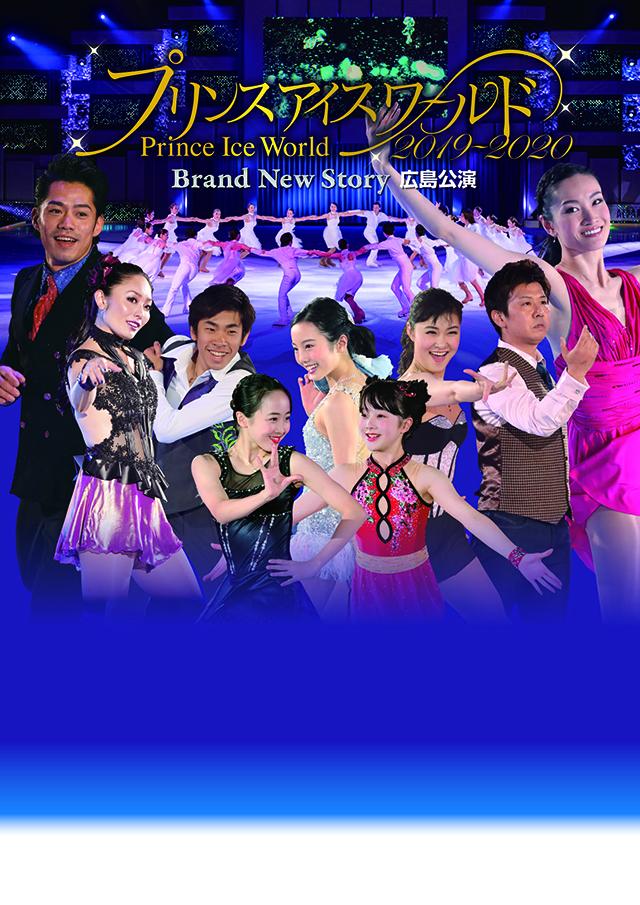 画像:プリンスアイスワールド2019-2020<br>~Brand New Story~広島公演