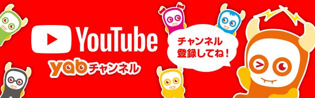 画像:yab_youtube_channel