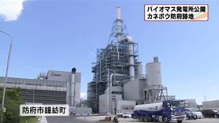 画像:山口・防府に国内最大級のバイオマス発電所
