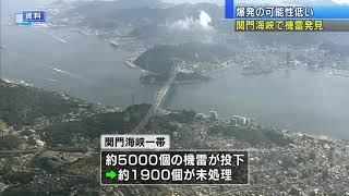 画像:関門海峡で機雷発見