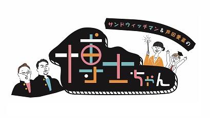 画像:サンドウィッチマン&芦田愛菜の博士ちゃん