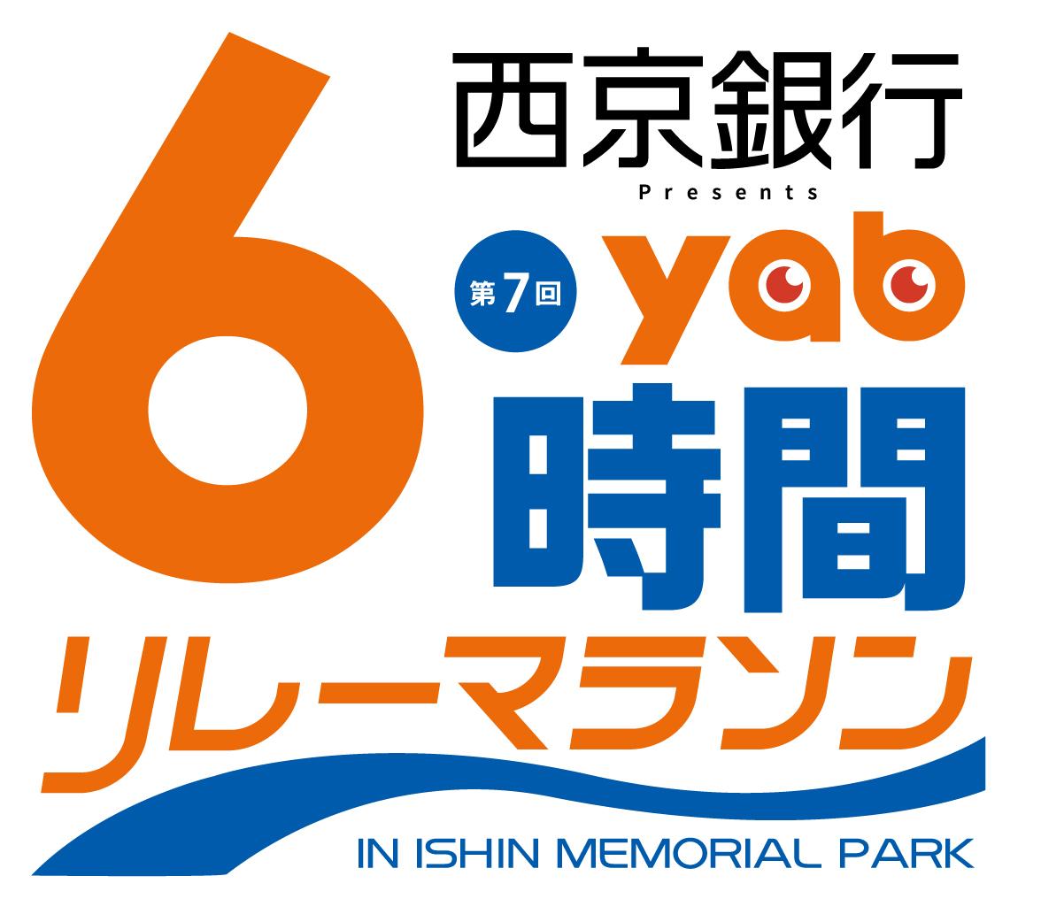 画像:西京銀行Presents 第7回yab6時間リレーマラソン