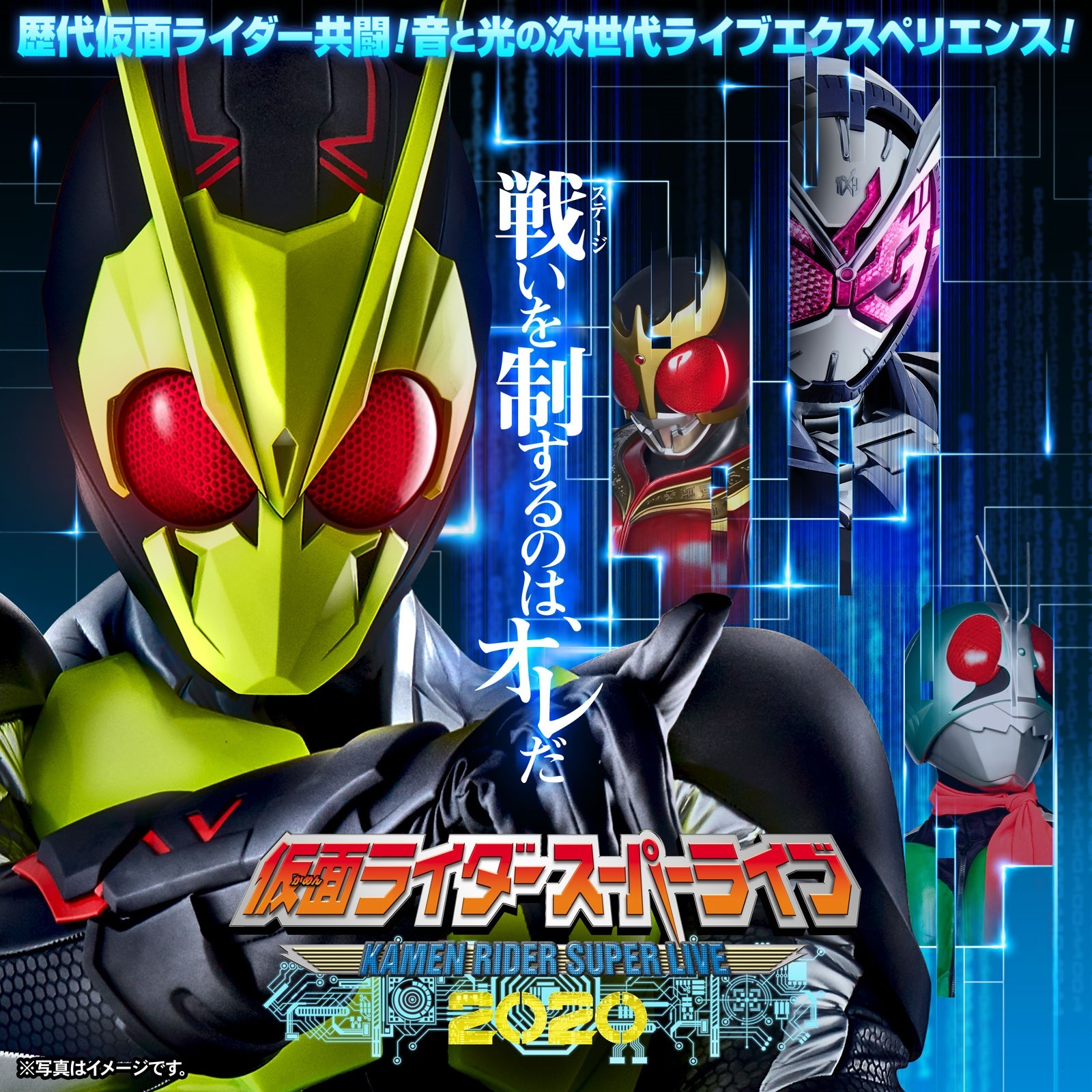 画像:仮面ライダースーパーライブ2020