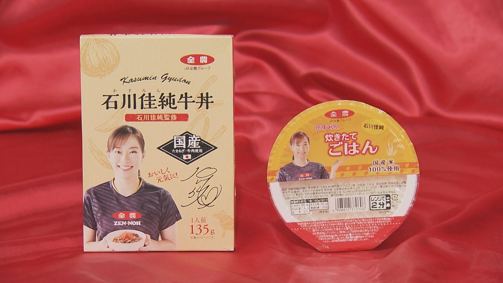 画像:石川佳純牛丼