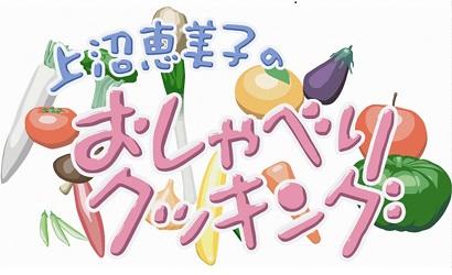 画像:上沼恵美子のおしゃべりクッキング