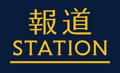 画像:報道ステーション