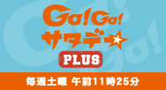 GO!GO!サタデーPLUS