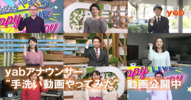 画像:yabアナウンサー ❝手洗い動画やってみた❞ 動画公開中