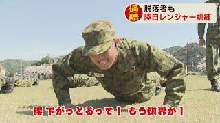 画像:最も過酷 陸自山口でレンジャー訓練開始