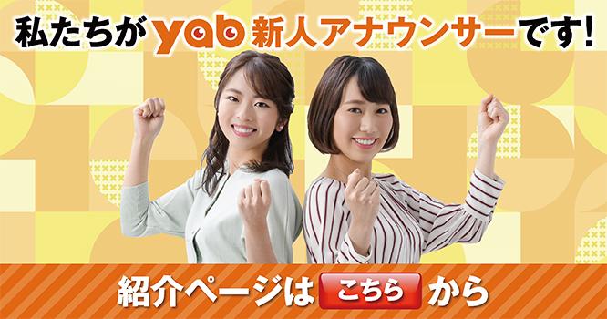 画像:私たちがyab新人アナウンサーです!