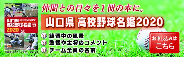 画像:山口県 高校野球名鑑2020