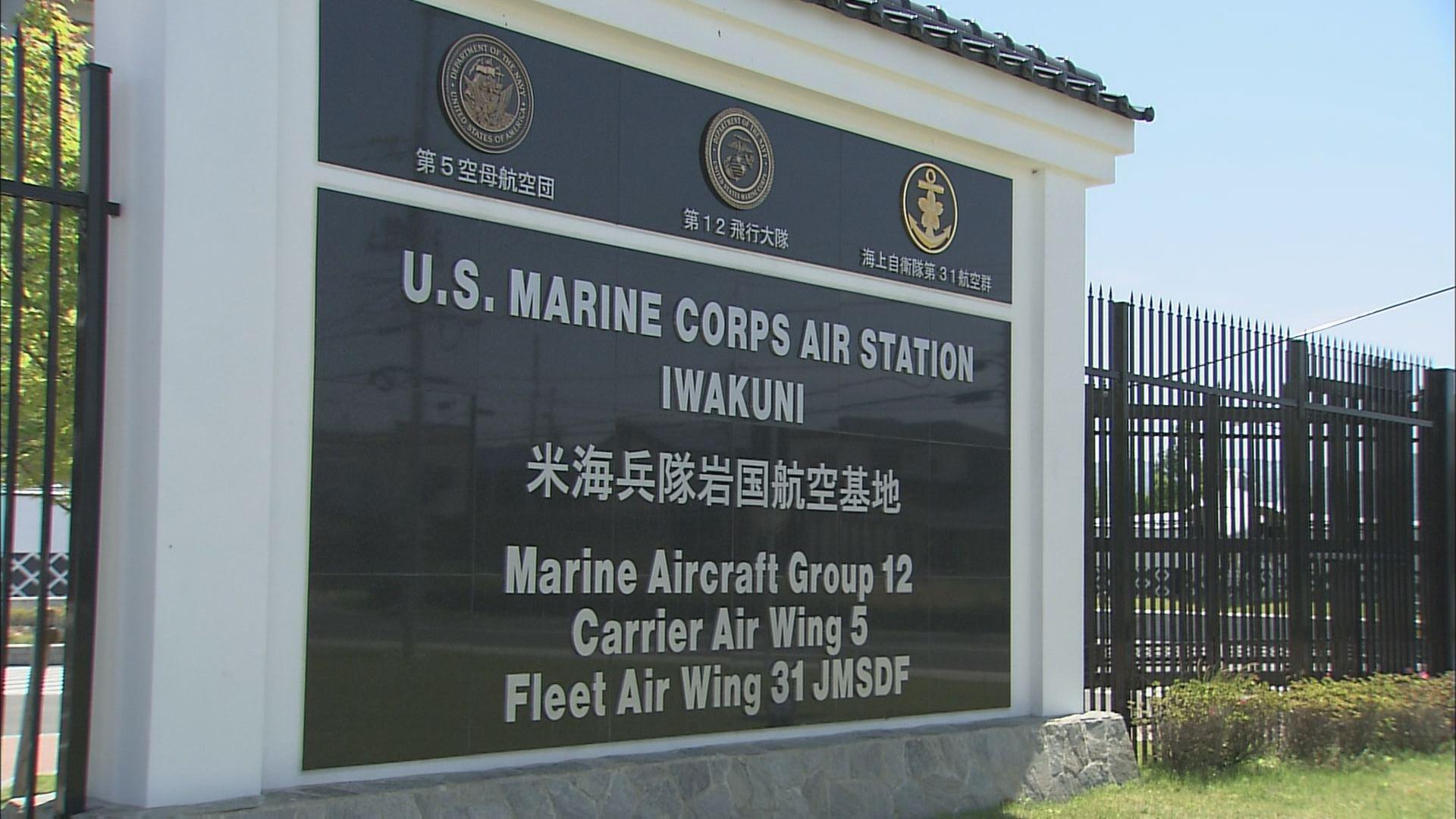 画像:米軍岩国基地で新たに1人コロナ感染
