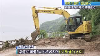 画像:大雨による土砂災害 周防大島町 復旧続く