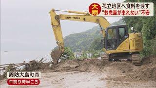 画像:山口:大雨被害の周防大島町で復旧作業続く