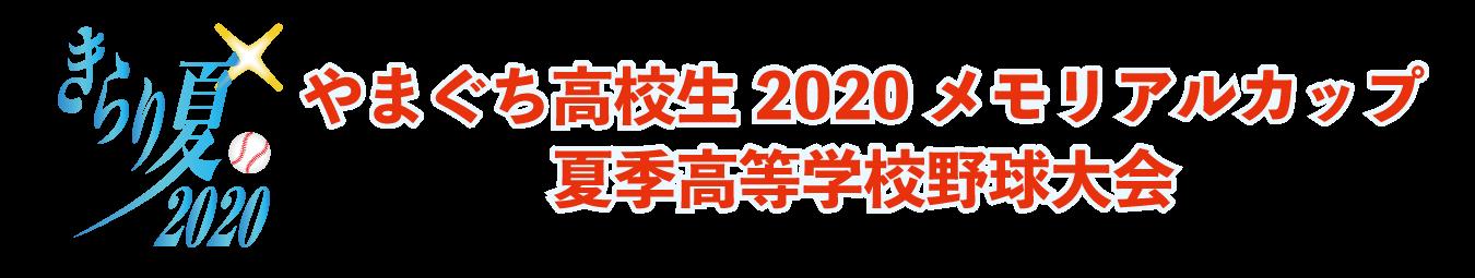 画像:きらり夏2020
