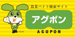 やまぐち農業労働力確保推進協議会のホームページ「アグポン」