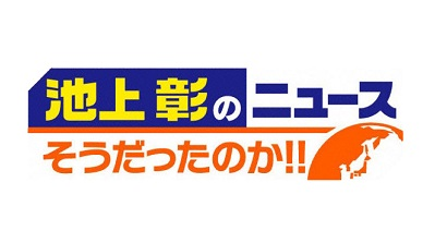 画像:池上彰のニュースそうだったのか!