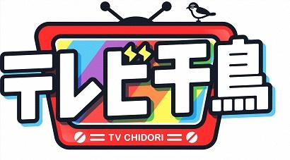 画像:テレビ千鳥