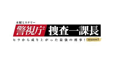 画像:警視庁・捜査一課長
